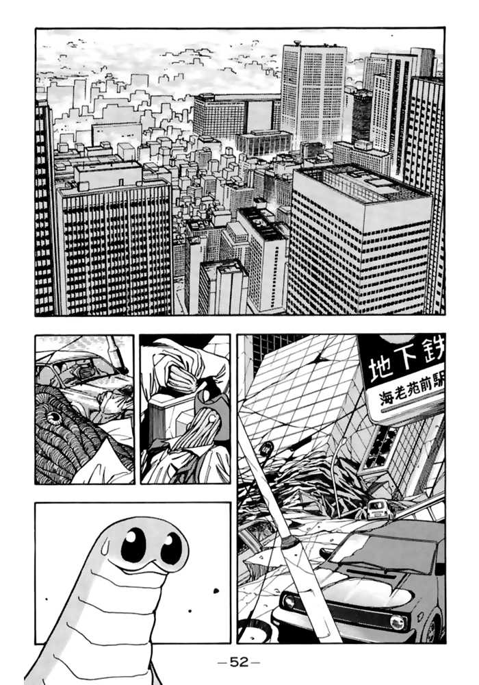 3x3 Eyes 4 Page 2