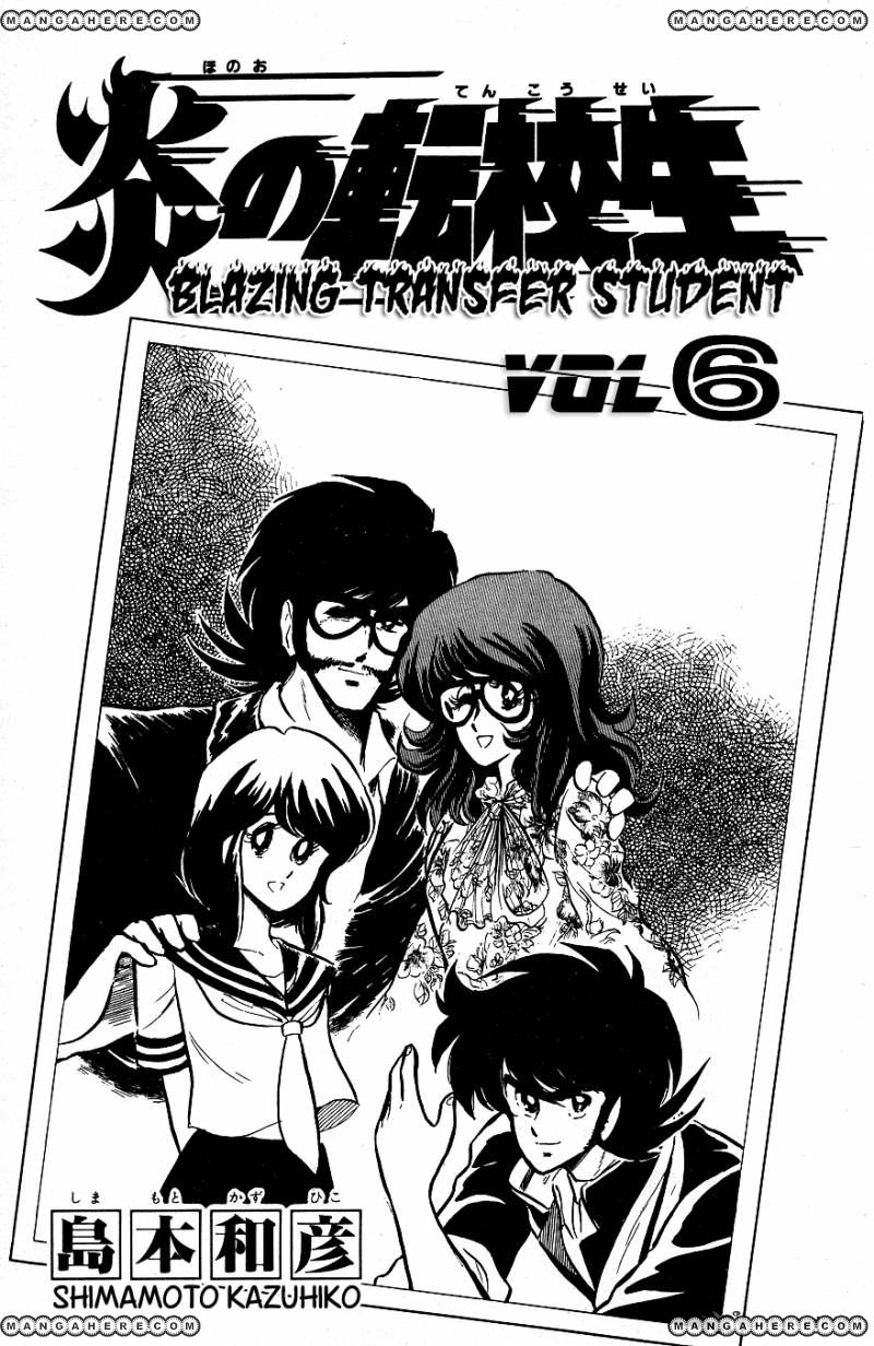 Blazing Transfer Student 51 Page 2