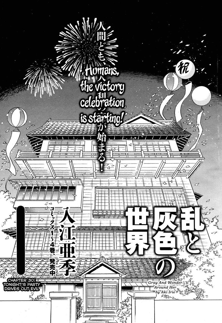 Ran to Haiiro no Sekai 30 Page 1
