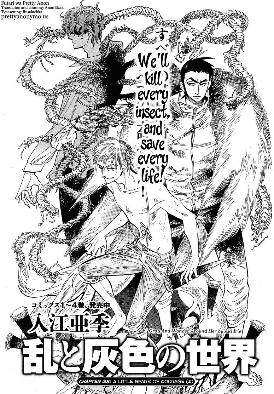 Ran to Haiiro no Sekai 33 Page 1