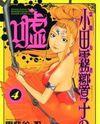 Reinouryokusha Odagiri Kyouko no Uso