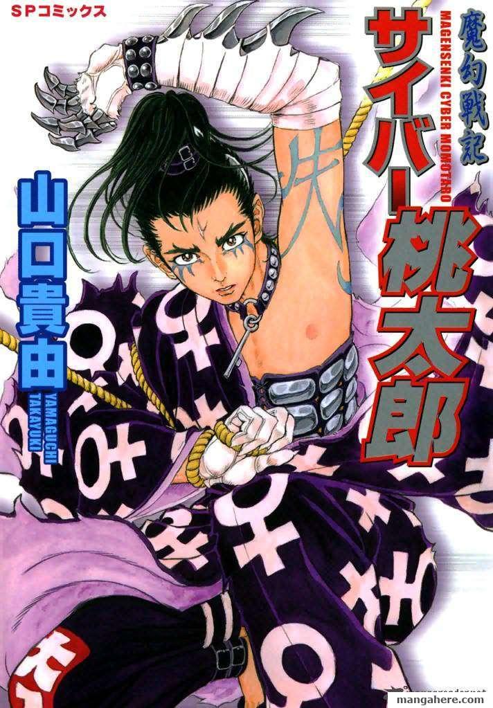 Magen Senki: Cyber Momotarou 1 Page 1
