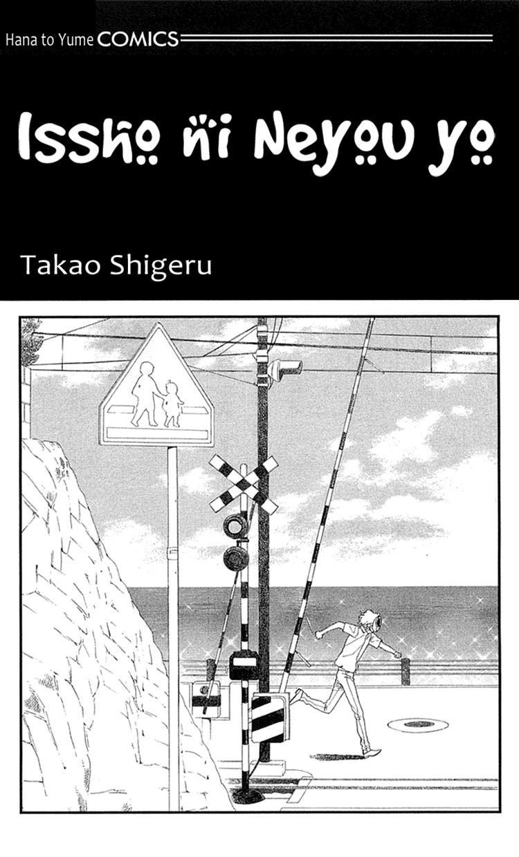 Issho ni Neyou yo 24 Page 3