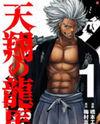 Tenshou no Ryoma