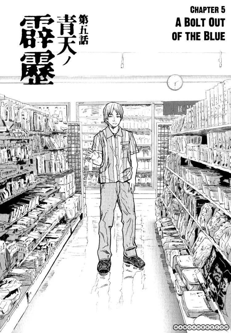 Kidou Ryodan Hachifukujin 5 Page 1