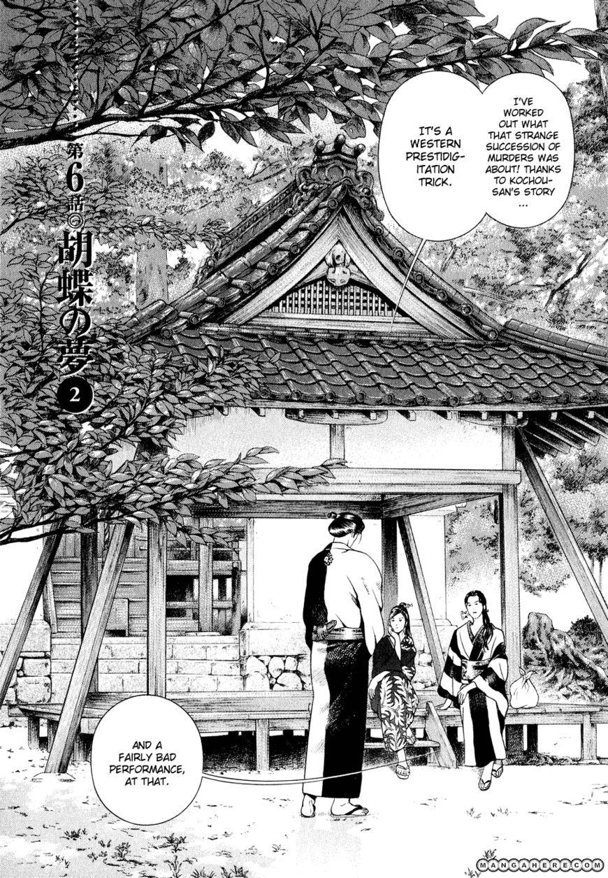 Yamikagishi 6 Page 1