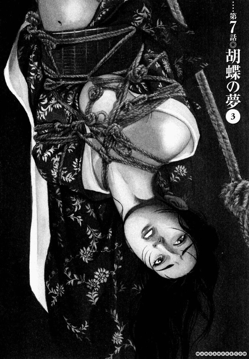 Yamikagishi 7 Page 1