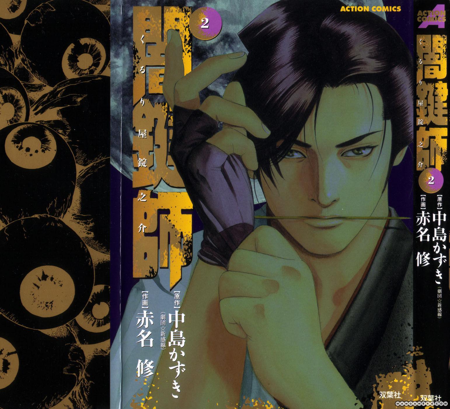 Yamikagishi 9 Page 1