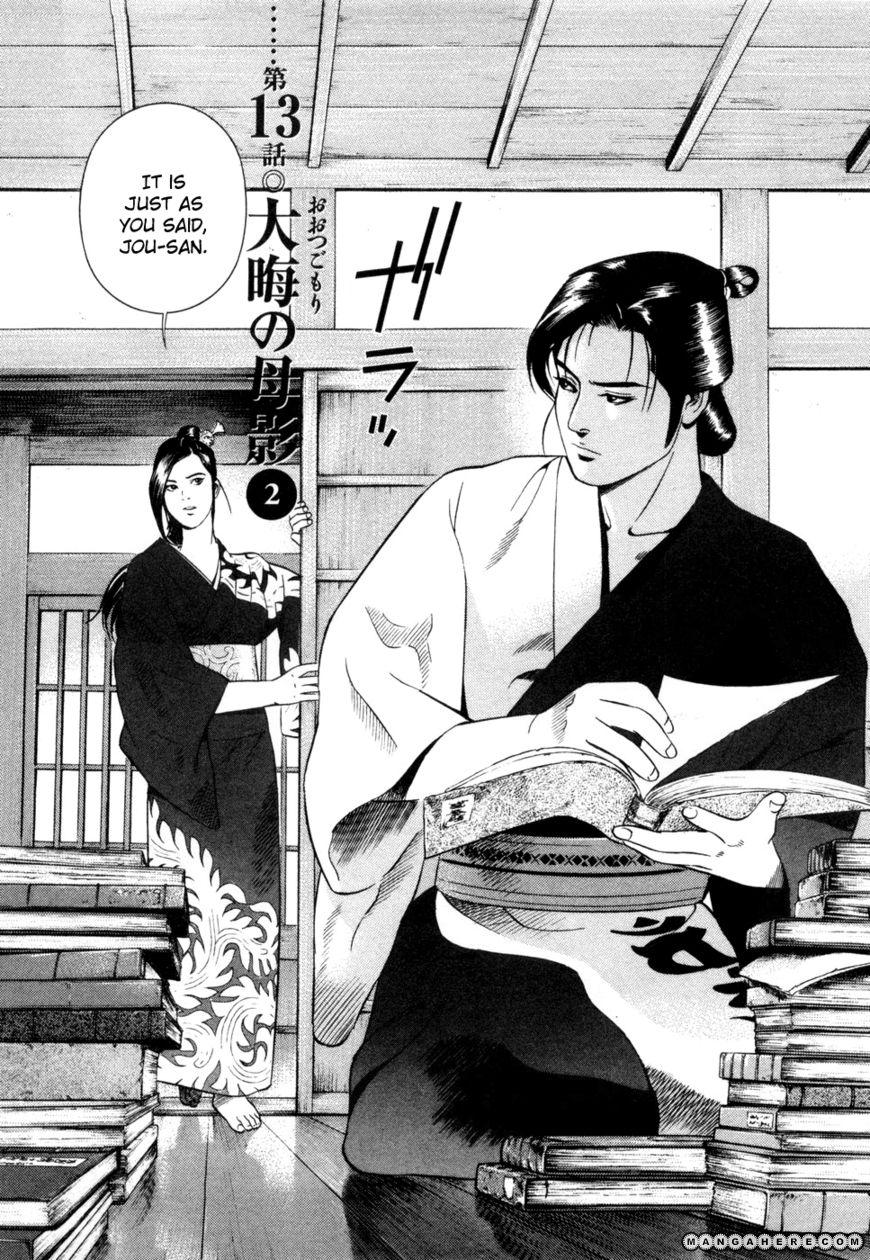 Yamikagishi 13 Page 1