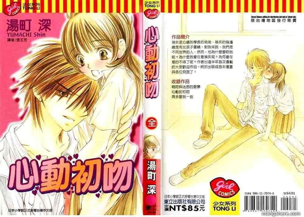 Suki Hajimari no Kiss 1 Page 1