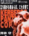 Kerberos Panzer Cop