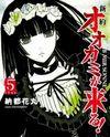 Shinyaku Ookami ga Kuru