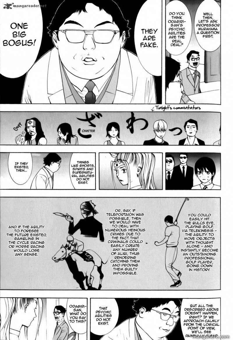 Psychic Odagiri Kyouko's Lies 3 Page 2