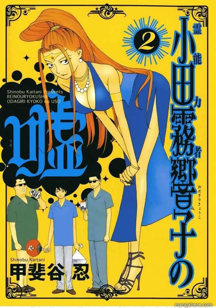 Psychic Odagiri Kyouko's Lies 7 Page 1