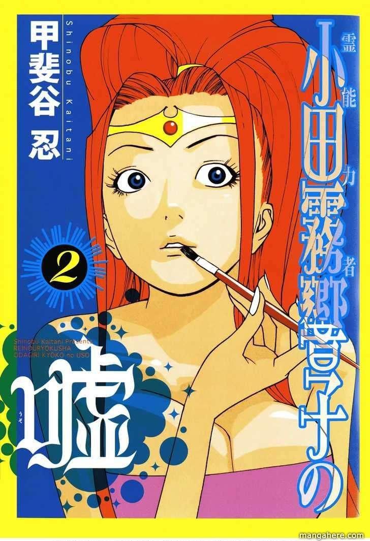 Psychic Odagiri Kyouko's Lies 7 Page 2