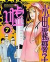 Psychic Odagiri Kyouko's Lies