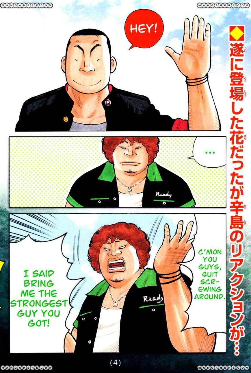 Worst Gaiden 121 Page 3