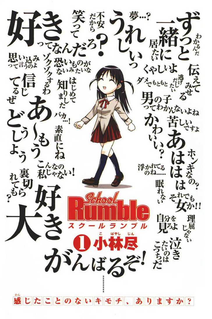 School Rumble 1 Page 1