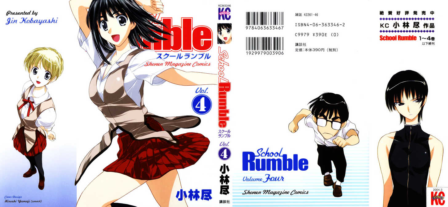 School Rumble 47 Page 1