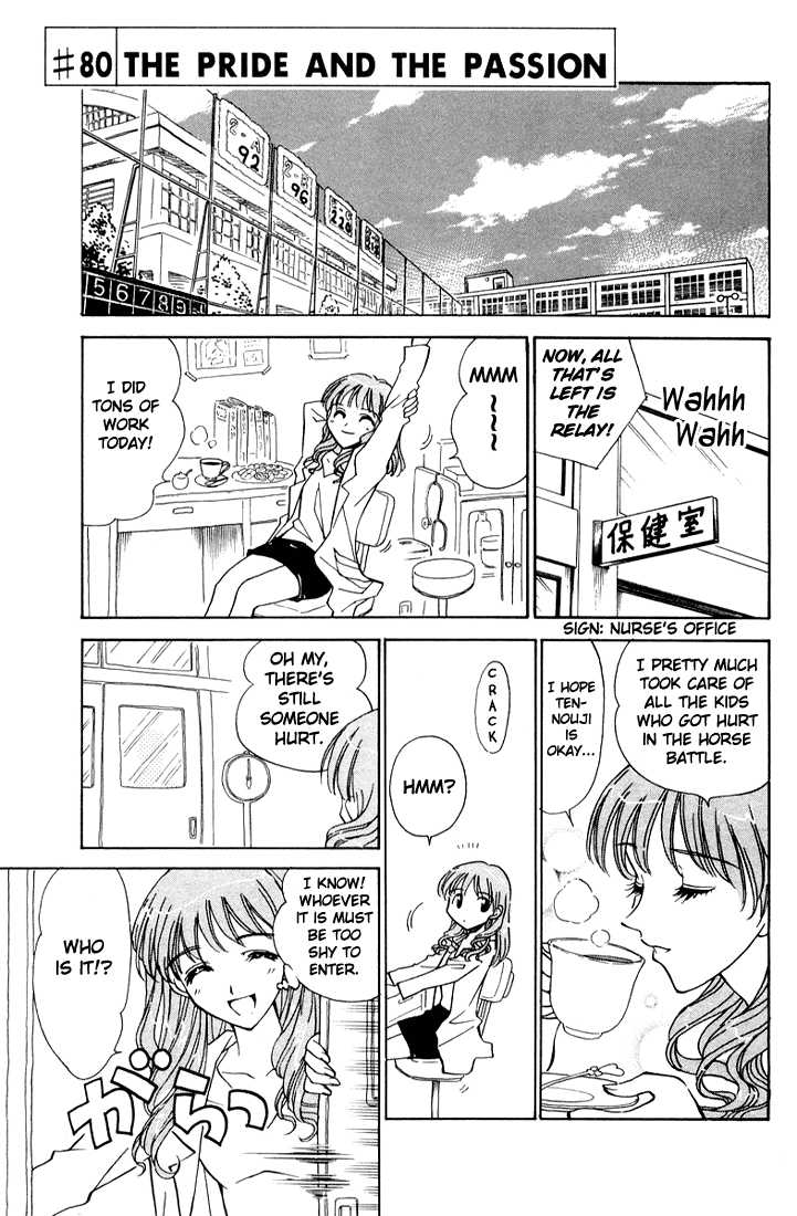 School Rumble 80 Page 1