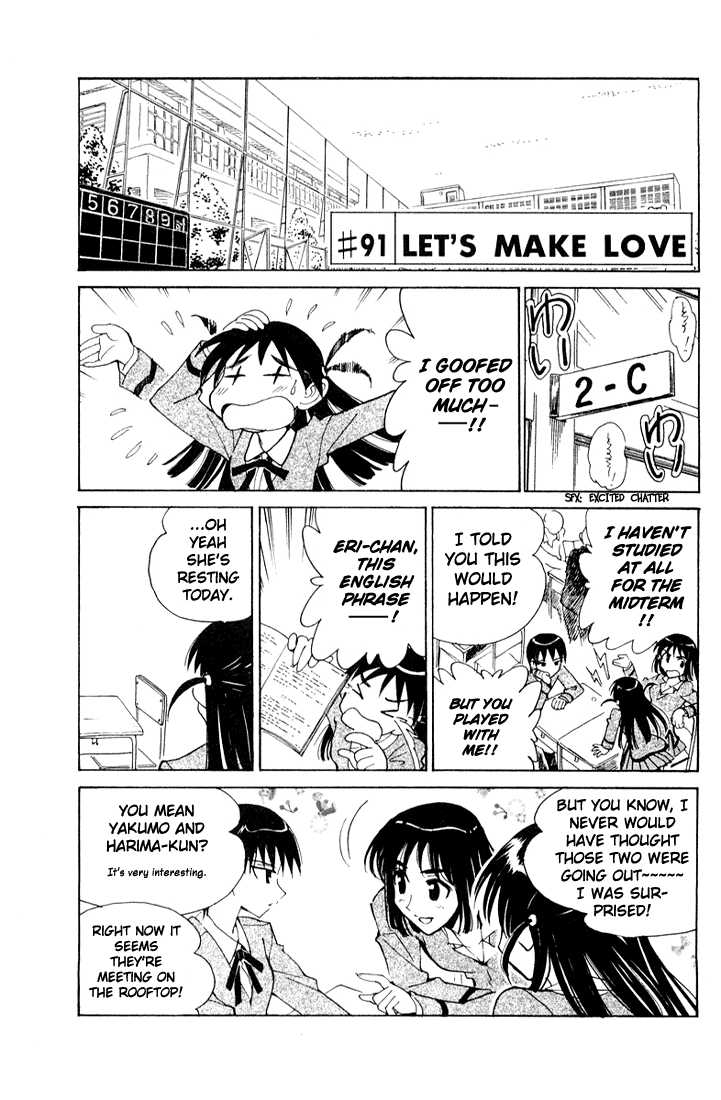School Rumble 91 Page 1