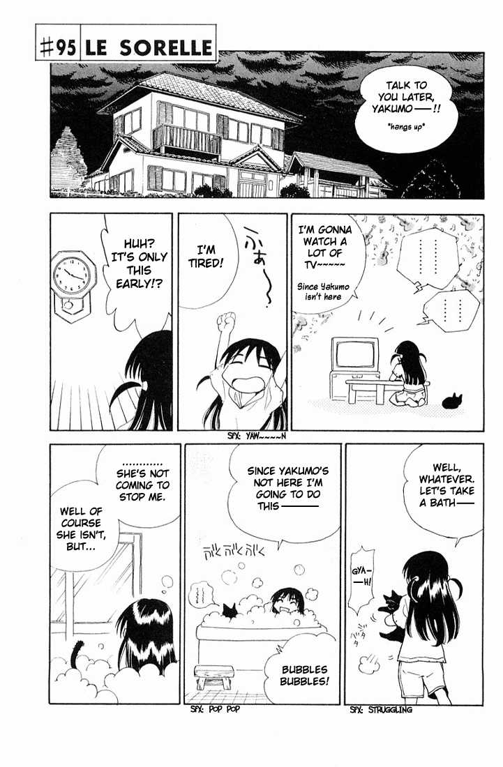 School Rumble 95 Page 1