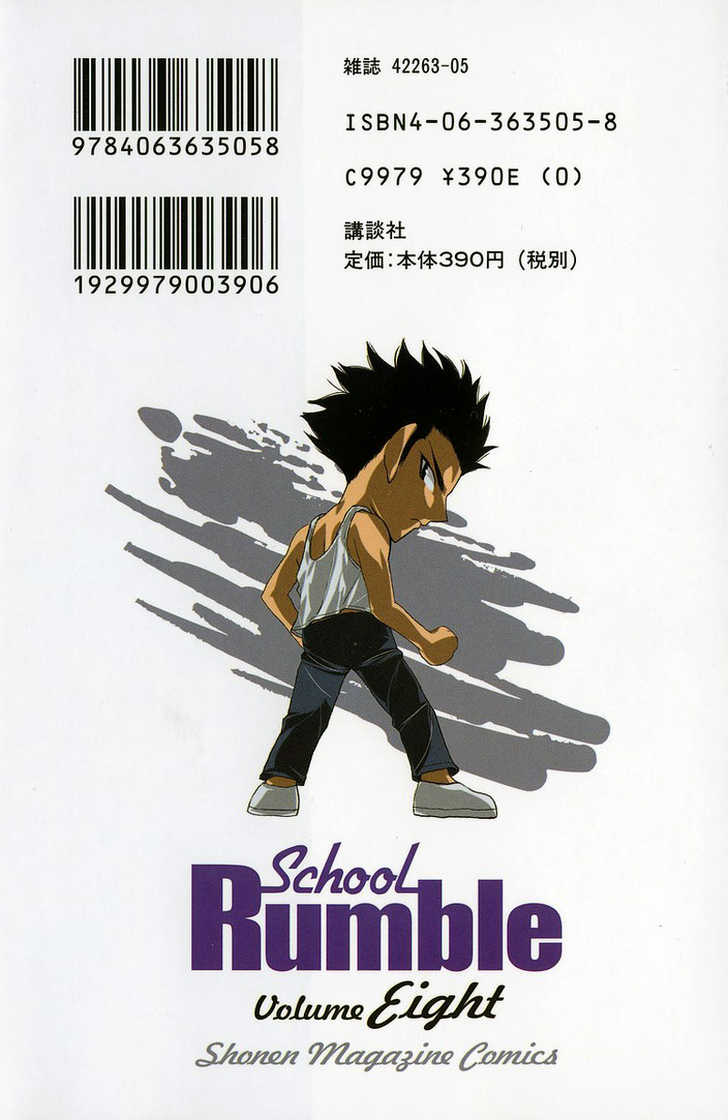 School Rumble 97 Page 2