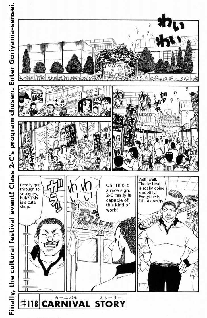 School Rumble 118 Page 1