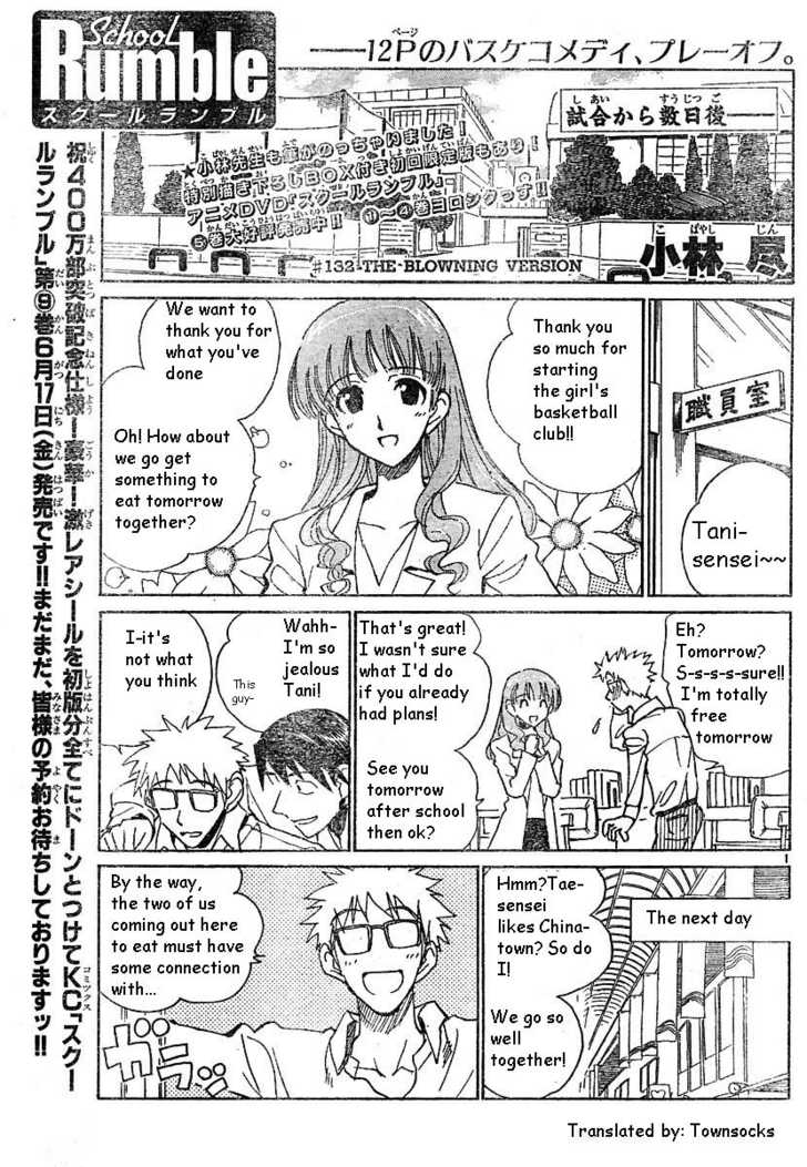 School Rumble 132 Page 1