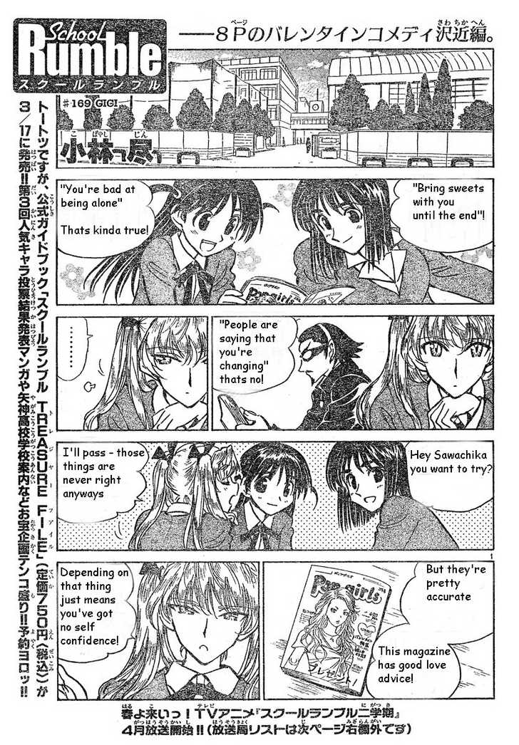 School Rumble 169 Page 1