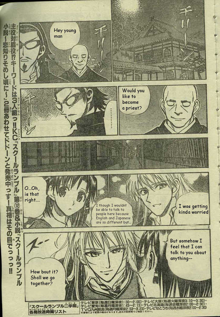 School Rumble 177 Page 2