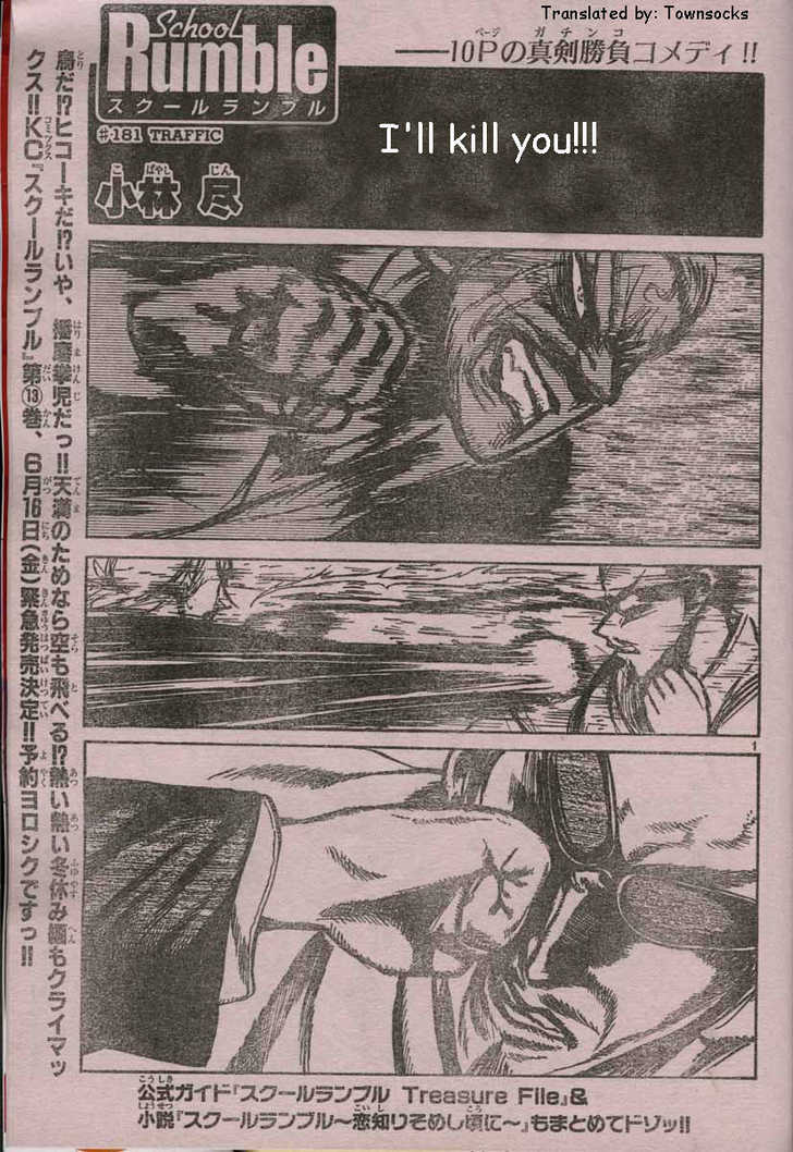 School Rumble 181 Page 1