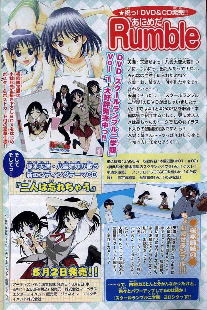 School Rumble 187 Page 2