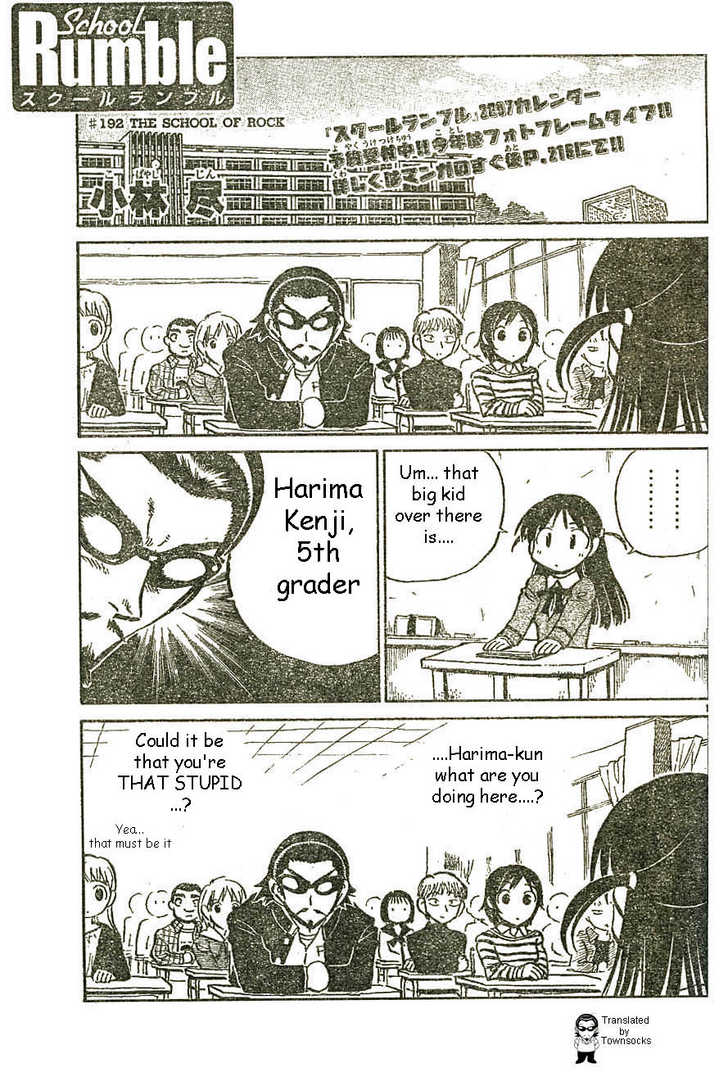 School Rumble 192 Page 2