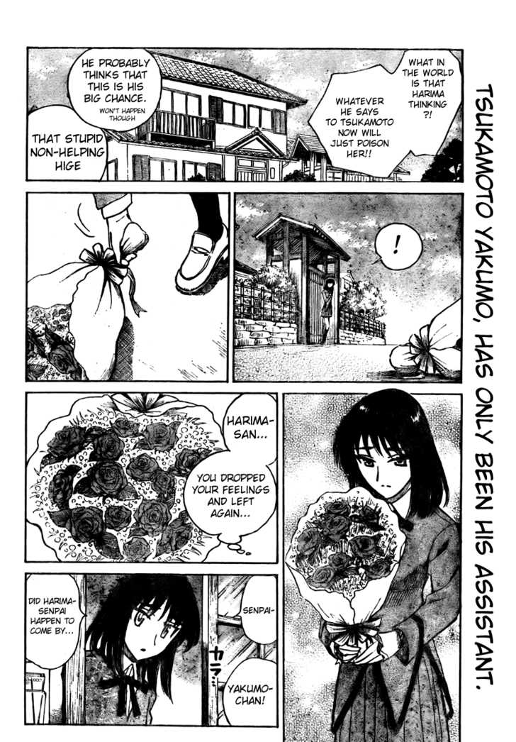 School Rumble 266 Page 3