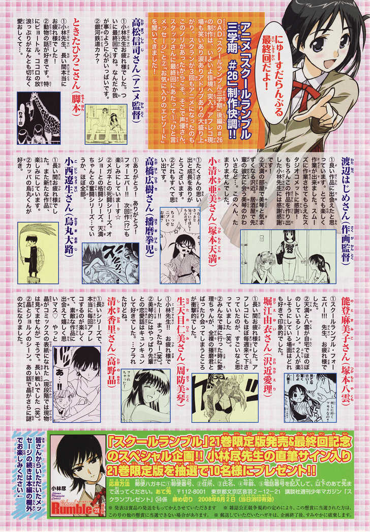 School Rumble 283 Page 2