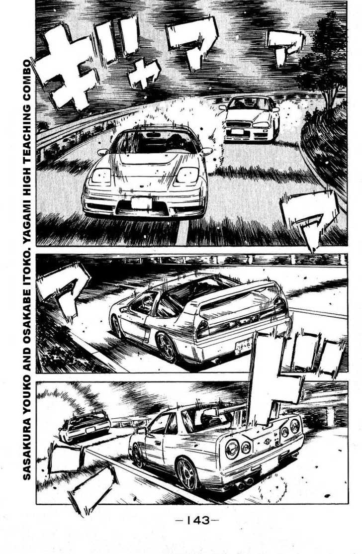 School Rumble 28 Page 3