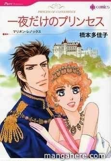 Ichiya Dake No Princess 1 Page 2
