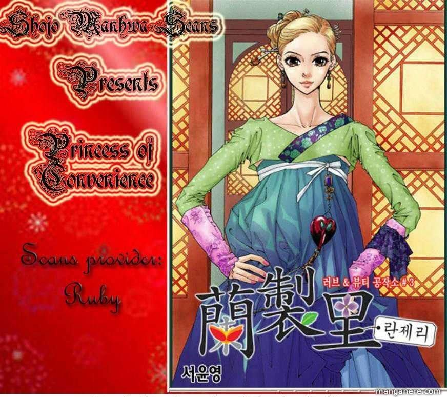 Ichiya Dake No Princess 2 Page 1