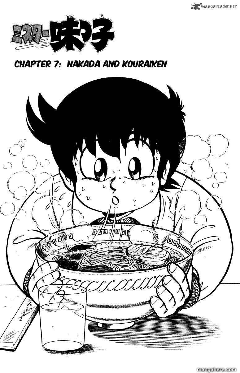 Mister Ajikko 7 Page 1