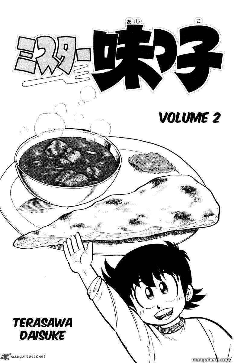 Mister Ajikko 9 Page 2
