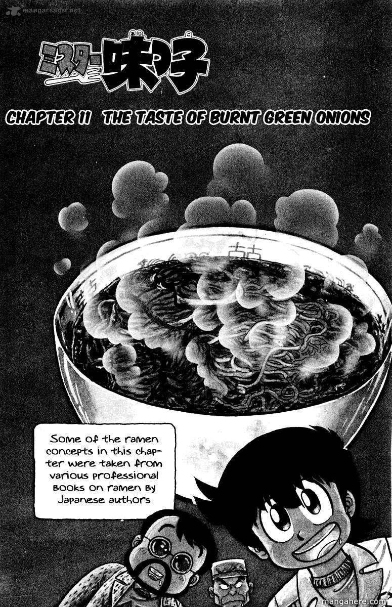 Mister Ajikko 11 Page 1