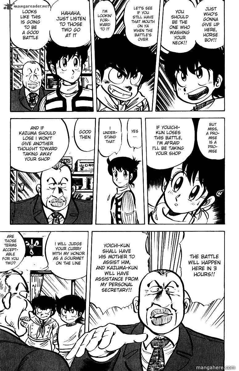 Mister Ajikko 15 Page 3