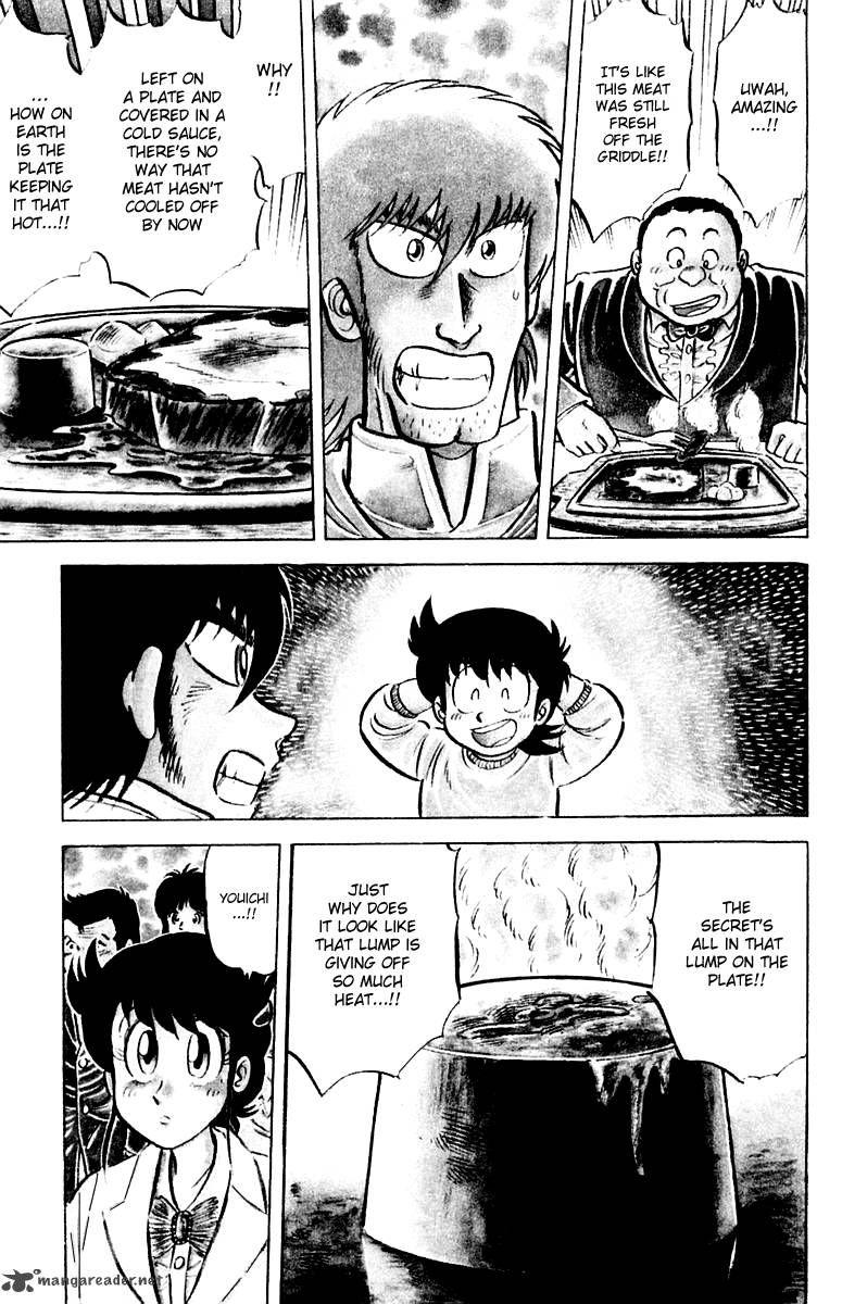 Mister Ajikko 21 Page 2