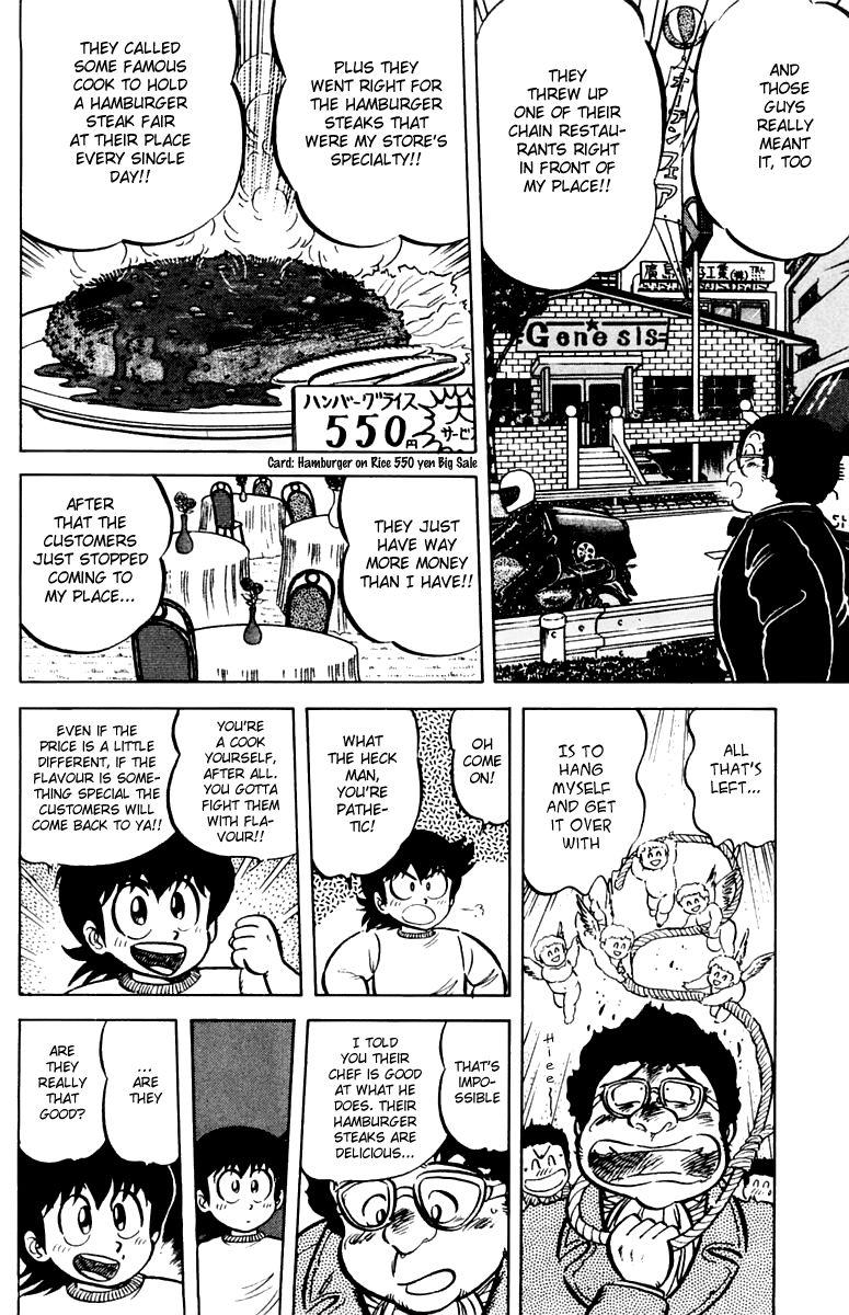 Mister Ajikko 25 Page 4