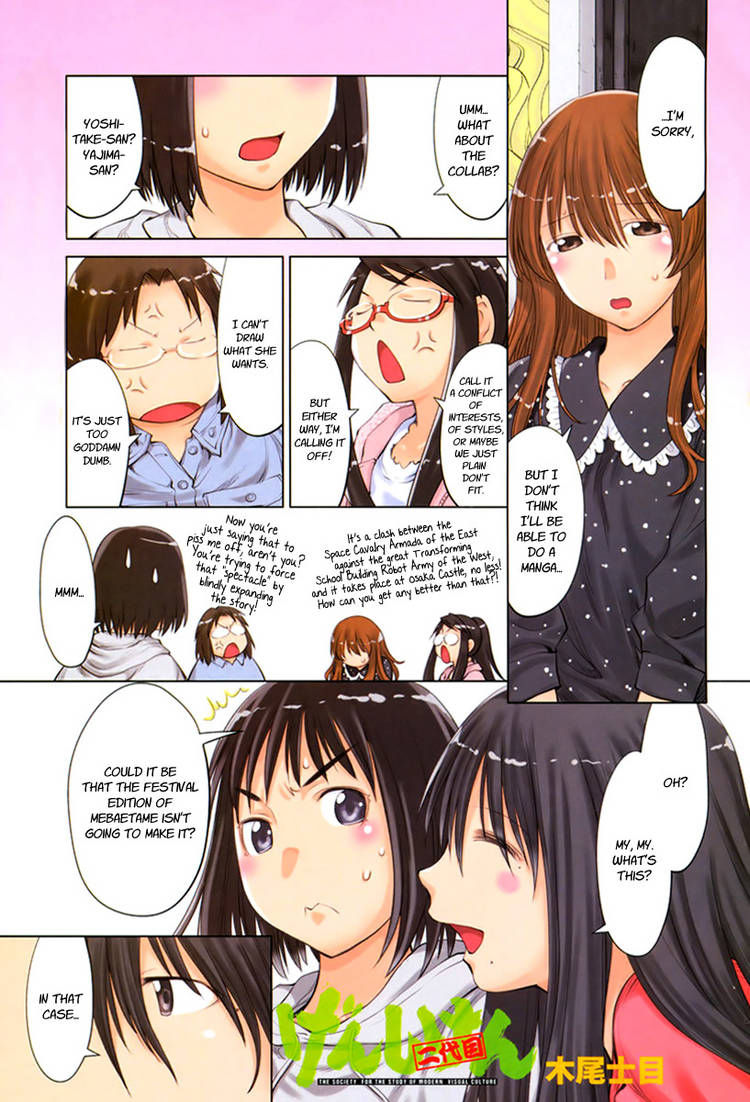 Genshiken Nidaime - The Society for the Study of Modern Visual Culture II 71 Page 2