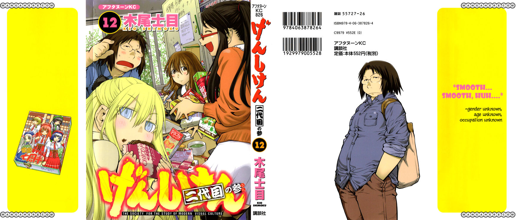 Genshiken Nidaime - The Society for the Study of Modern Visual Culture II 73.5 Page 1