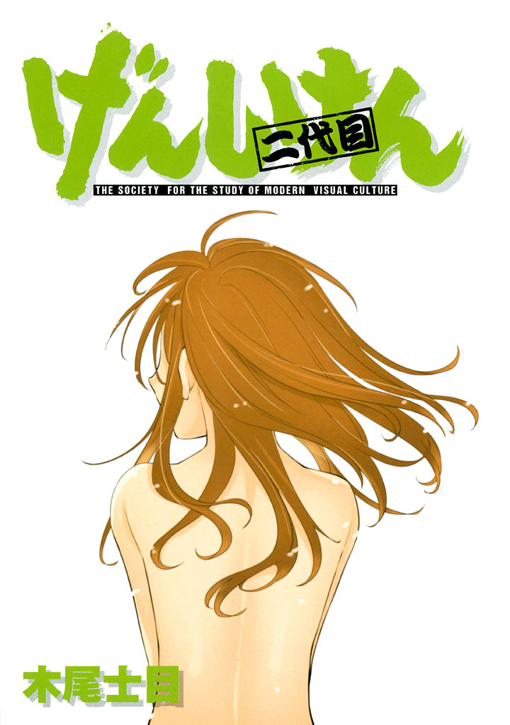 Genshiken Nidaime - The Society for the Study of Modern Visual Culture II 74.5 Page 2