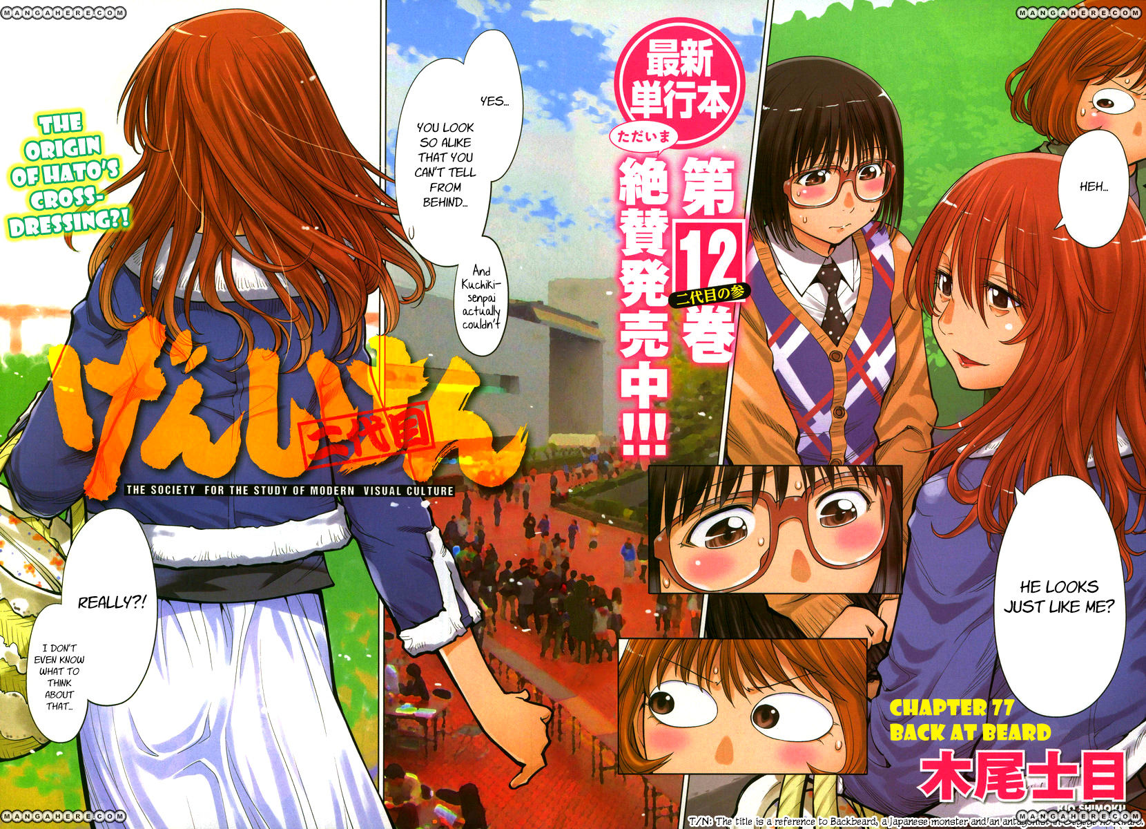 Genshiken Nidaime - The Society for the Study of Modern Visual Culture II 77 Page 2