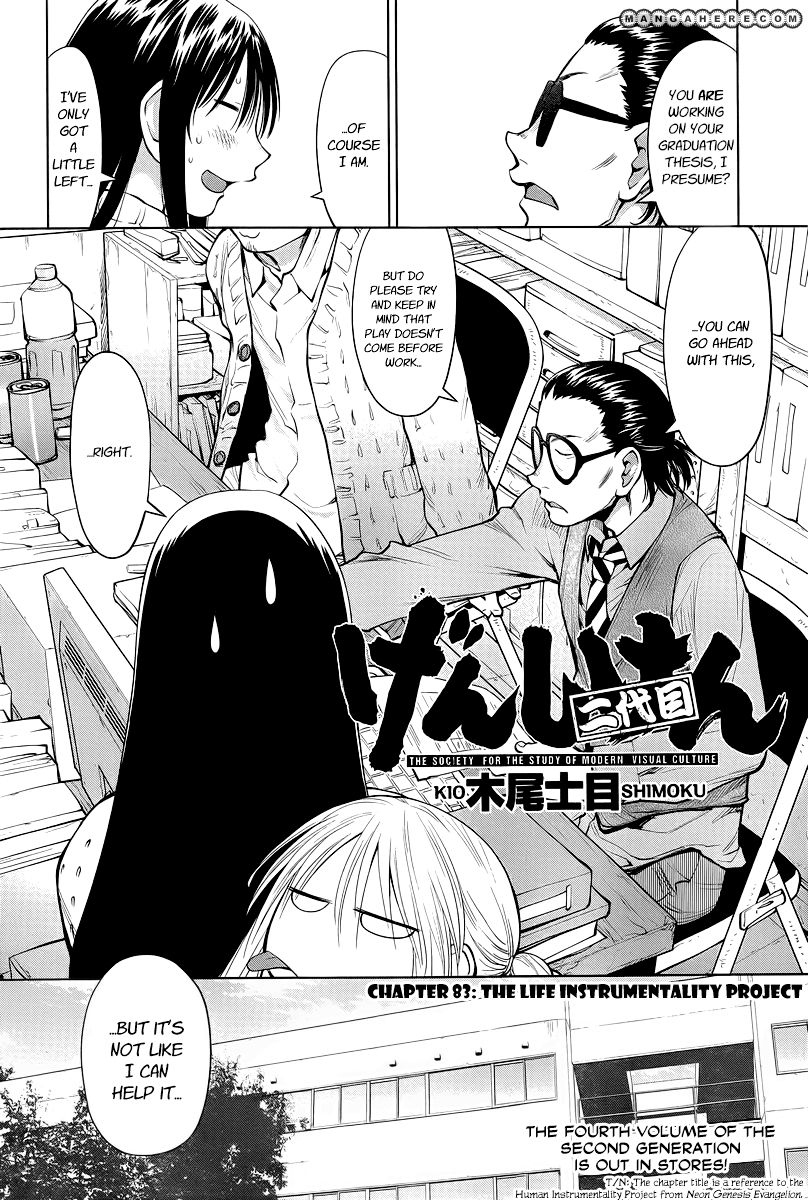 Genshiken Nidaime - The Society for the Study of Modern Visual Culture II 83 Page 2